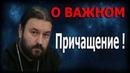 Не бегите от Причащения Наши поступки Протоиерей Андрей Ткачёв