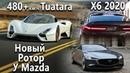 Tesla Roadster оказался куда медленее. Брелок за 35млн р. SSC Tuatara готов! Новый Ротор у Mazda