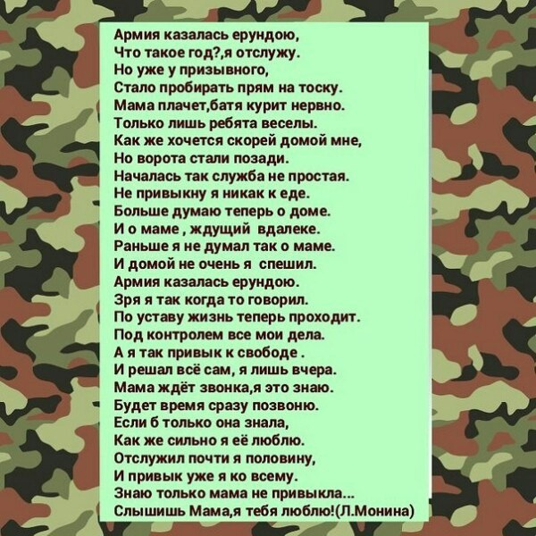 пожелания на проводах в армию короткие развитием темы наклейками