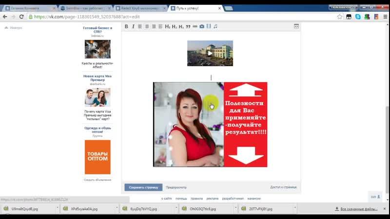 RedeX Евгения Коневега Как создать Вики страничку за 5 минут