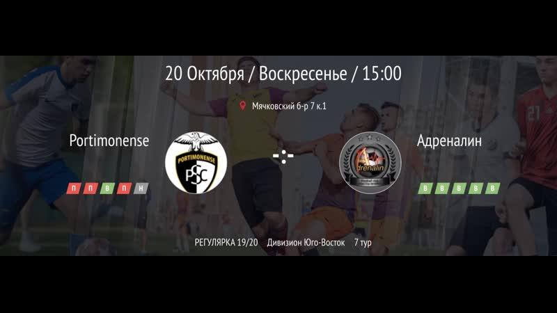 Адреналин 6-0 Портимоненс (1й тайм)