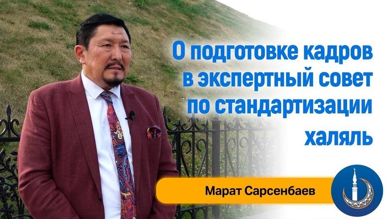 Марат Сарсенбаев о подготовке кадров в экспертный совет по стандартизации Халяль