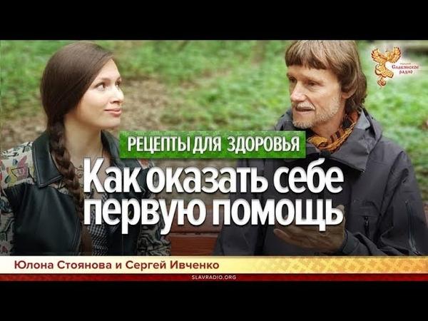 Рецепты для здоровья. Как оказать себе первую помощь в любом месте. Юлона Стоянова и Лекарь Благодар » Freewka.com - Смотреть онлайн в хорощем качестве