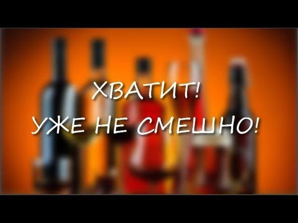Я НЕНАВИЖУ АЛКОГОЛЬ / КОГДА ЗАПРЕТЯТ? Валентин Хрусталёв - политика