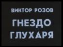 Гнездо глухаря, 1 часть (1987)