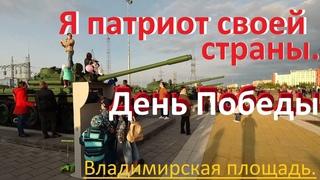 """Владимирская площадь.Парк """"Патриот.""""9 мая Ставрополь."""