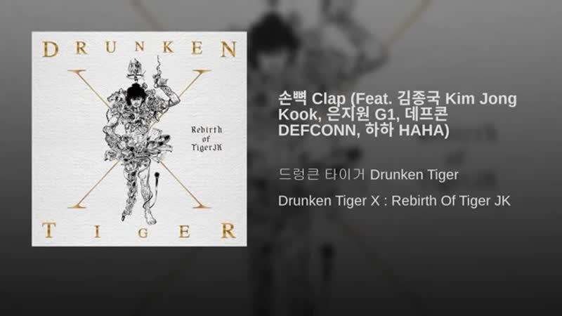 Tiger JK Clap feat Kim Jong Kook Eun Ji Won DEFCONN HAHA