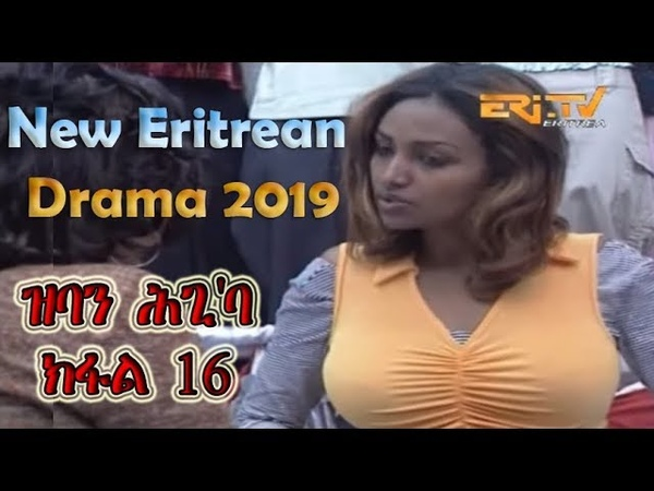 New Eritrean Drama 2019 zban higi'ba (Part 16) ዝባን ሕጊ'ባ - ክፋል 16