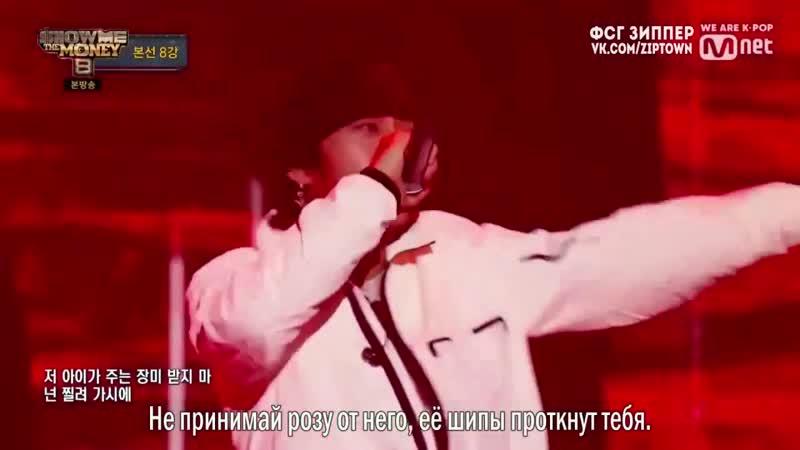 SMTM8 Young B Sold Out Feat VINXEN Prod Doplamingo 버벌진트