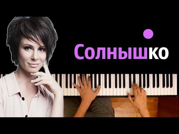 Демо Солнышко ● караоке PIANO KARAOKE ● ᴴᴰ НОТЫ MIDI