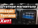 Штатная магнитола Nissan Terrano (Ниссан Террано) 2016