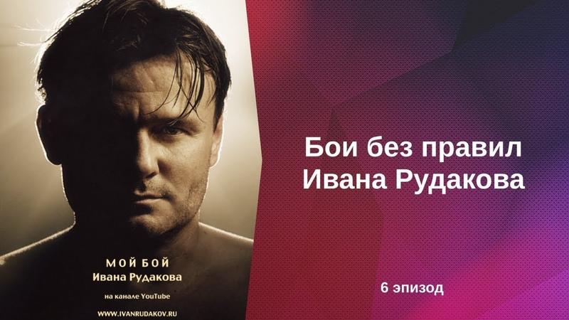 Бои без правил Ивана Рудакова | 6 эпизод | Бои без правил