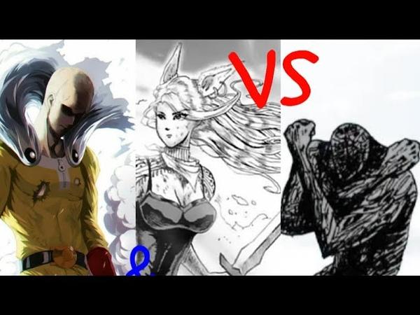 Сайтама и Эффи VS Бог [Манга Ванпанчмен]