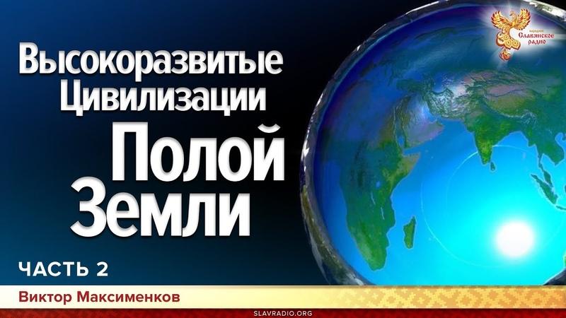 Высокоразвитые Цивилизации Полой земли Тайна Времени раскрыта Виктор Максименков Часть 2