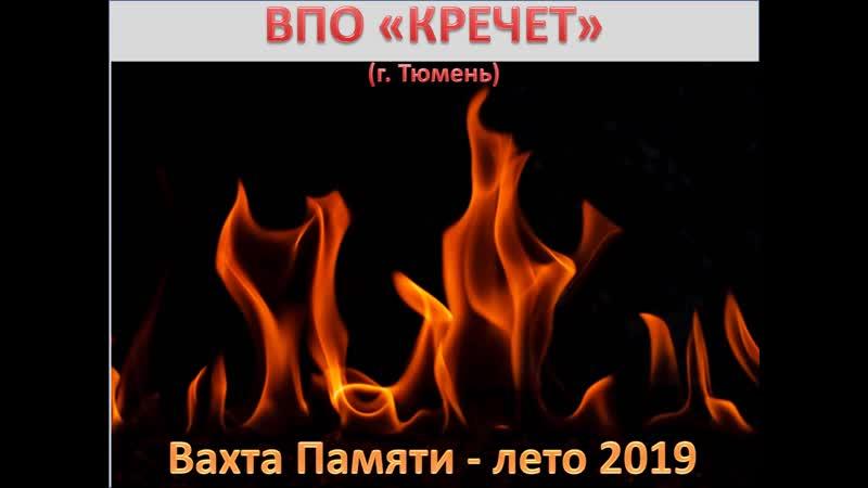 Вахта Памяти-2019-4