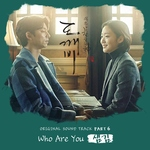 Sam Kim - Who Are You ~ (Goblin/Dokkaebi)