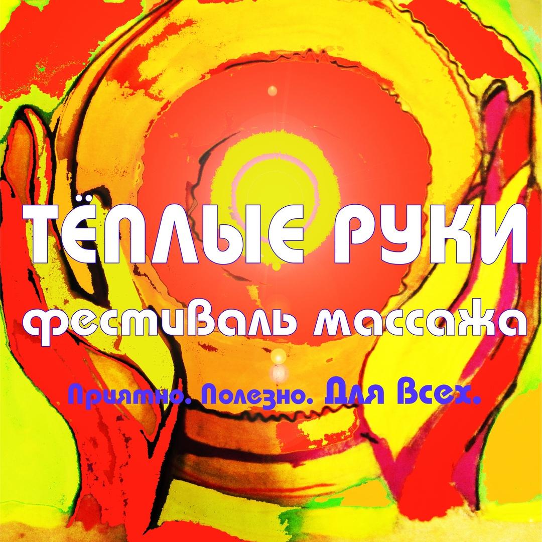 Афиша Красноярск Фестиваль МАССАЖА Тёплые руки Красноярск