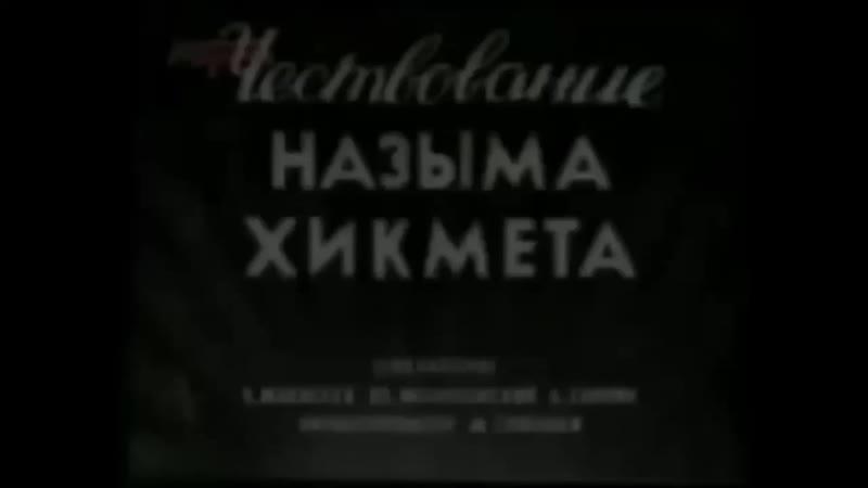 Nâzım Hikmet'i vefatının 56 yılında saygıyla anıyoruz NazımHikmet Video Nazım Hikmetin 50 doğum günü töreni Yer Moskova Ça