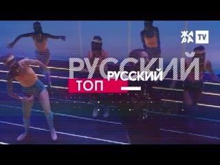 РУССКИЙ ТОП // 58 неделя