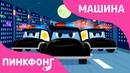 Полицейская машина Песни про Машины Пинкфонг Песни для Детей