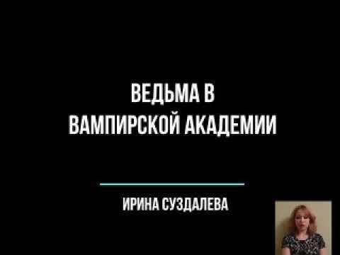 Ведьма в вампирской академии. Ирина Суздалева. Аудиокнига