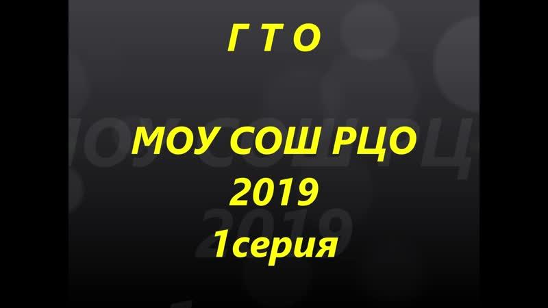ГТО МОУ СОШ РЦО 1ч. 2019 г