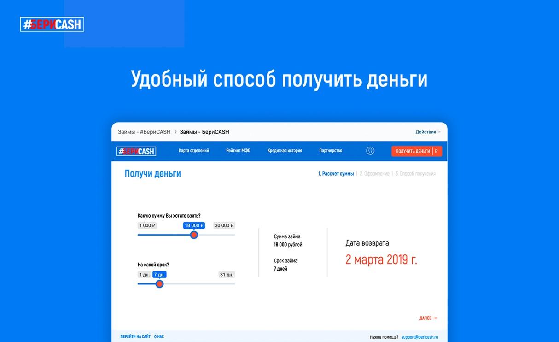 срочно деньги какой процент почта банк кредит наличными онлайн заявка георгиевск
