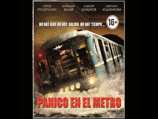 Pánico en el metro (doblada)