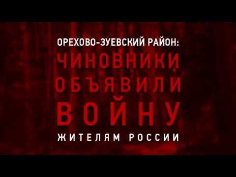 Новости из ОРЕХО-ЗУЕВСКОГО района. Чиновники, объявили мусорную войну, гражданам России