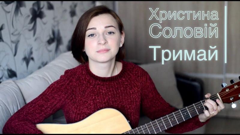 Христина Соловій - Тримай (cover)