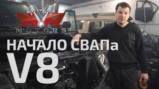 УАЗ Patriot начало свапа v8 3uz-fe часть 2