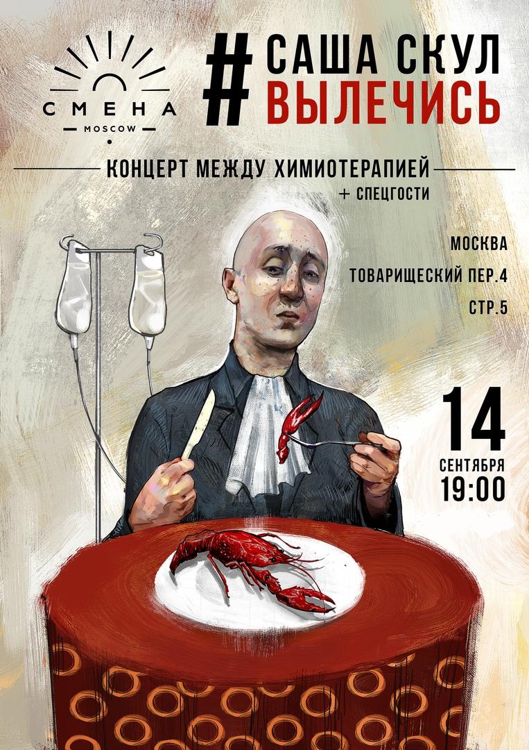 Афиша Саша Скул Вылечись / 14 сентября / СМЕНА