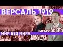Кагарлицкий Верещак Версаль 1919 Мир без мира Часть 2