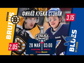 НХЛ НА РУССКОМ. КС-18/19. Финал. Бостон - Сент-Луис (матч 1)
