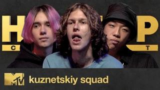 КИБЕРСПОРТИВНЫЙ KUZNETSKY SQUAD В ЭФИРЕ MTV / HIP-HOP CHART