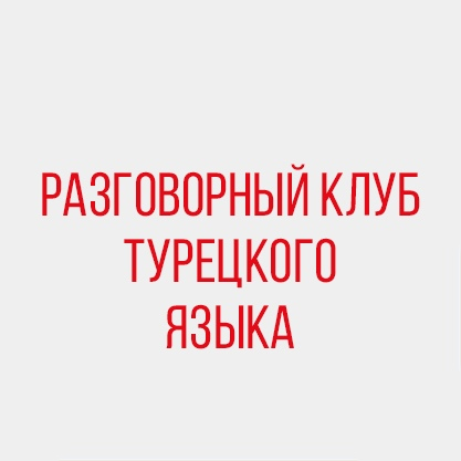 Афиша Казань Разговорный клуб турецкого языка / Ц на У