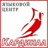 """Языковой центр """"Кардинал"""""""
