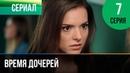 ▶️ Время дочерей 7 серия Мелодрама Фильмы и сериалы Русские мелодрамы
