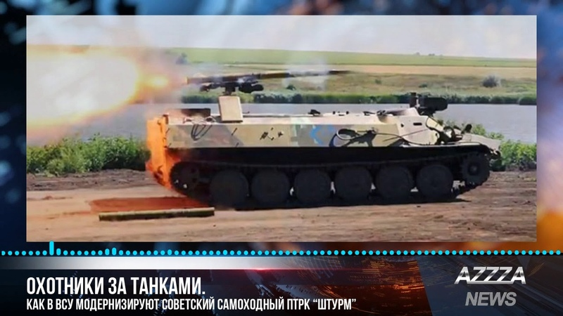 Охотники за танками Как в ВСУ модернизируют советский самоходный ПТРК Штурм