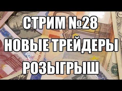 Как заработать денег Продолжение реалити-шоу! Новые участники реалити-шоу (стрим №28)