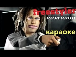 Глад Валакас - Фристайло Ракамакафо (Freestyler Караоке)