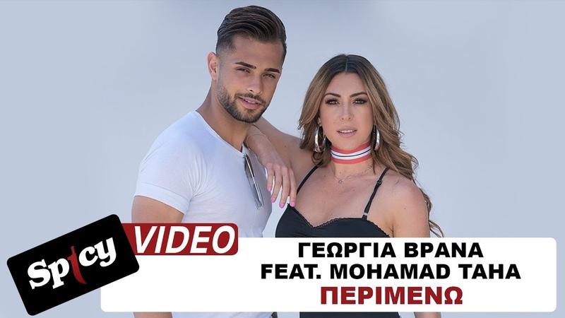 Georgia Vrana feat. Mohamad Taha - Perimeno- Official Music Video