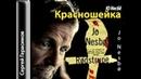 Несбё Ю_ХХ.03.Красношейка_Герасимов С_аудиокнига,детектив,триллер,2014,7-7