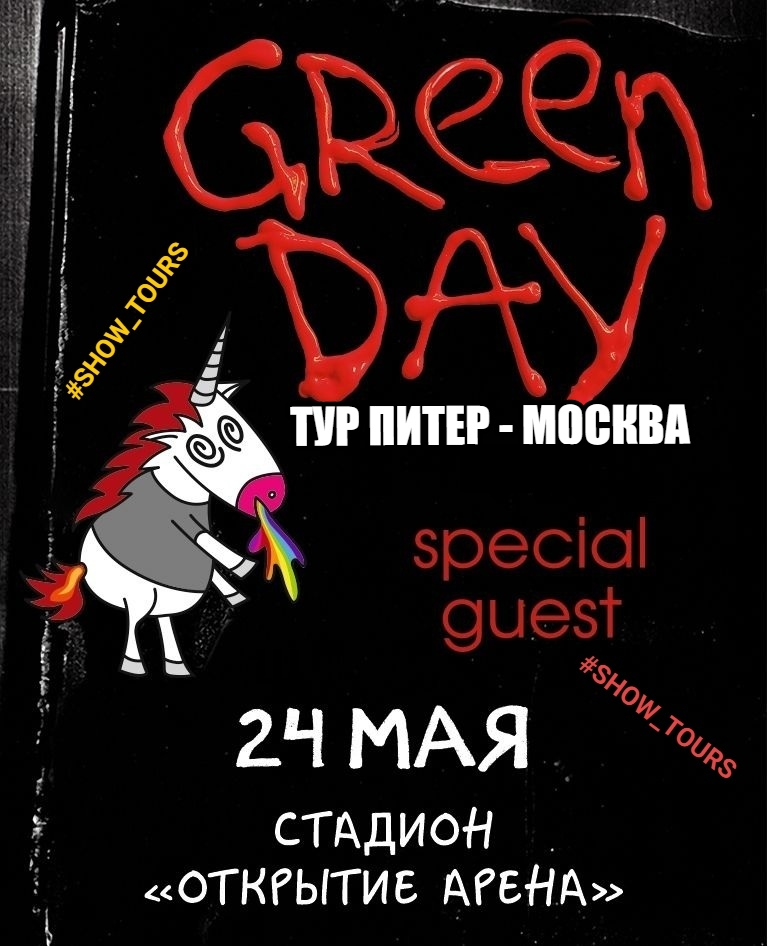Афиша Тур на GREEN DAY (ПИТЕР - МОСКВА) 24/05/2020