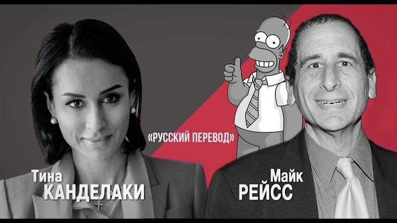 СИМПСОНЫ ТИНА КАНДЕЛАКИ И МАЙК РЕЙСС ИНТЕРВЬЮ русский перевод