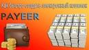 Как быстро создать электронный кошелек