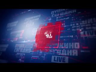 Пушкино Сегодня LIVE - Предвыборные дебаты №4