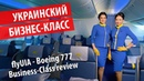 УКРАИНСКИЙ БИЗНЕС КЛАСС BOEING 777 flyUIA Business Class review