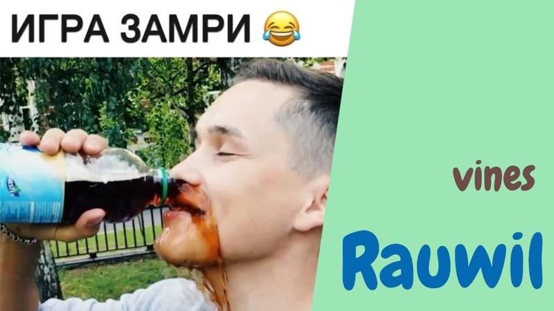 Равиль Исхаков rauwil Подборка вайнов 3