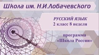 Русский язык 2 класс 8 неделя. Деление слов на слоги.  Перенос слов с одной строки на другую
